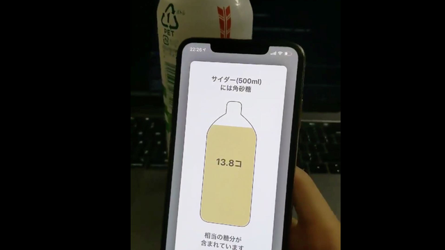 A Japanese Man Created An App That Allows You To Check The Amount Of Sugar In Your Drink!