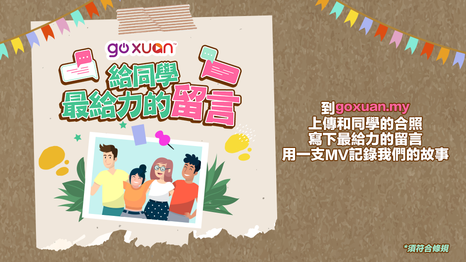 goxuan 给同学最给力的留言