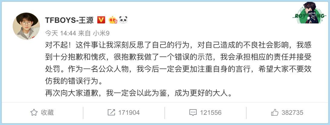 王源人行为严重违规!4次致歉:造成的不良社会影响!|goxuan