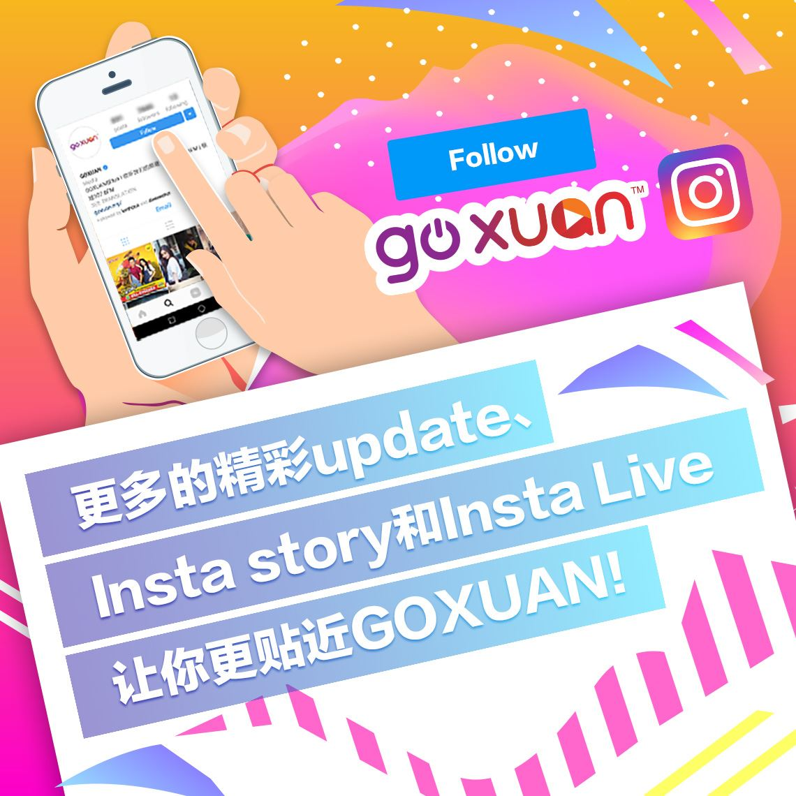 GOXUANinstagram