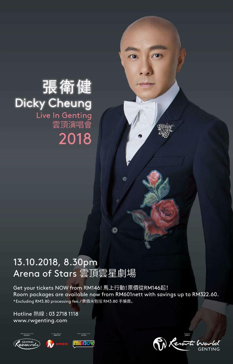 《张卫健2018云顶演唱会》