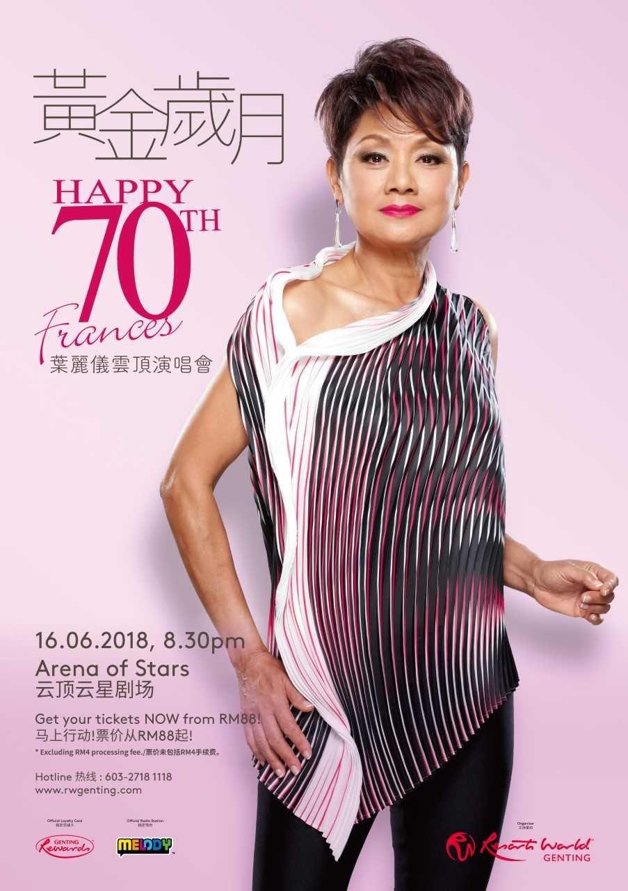 《黃金岁月happy 70th frances 叶丽仪云顶演唱會》