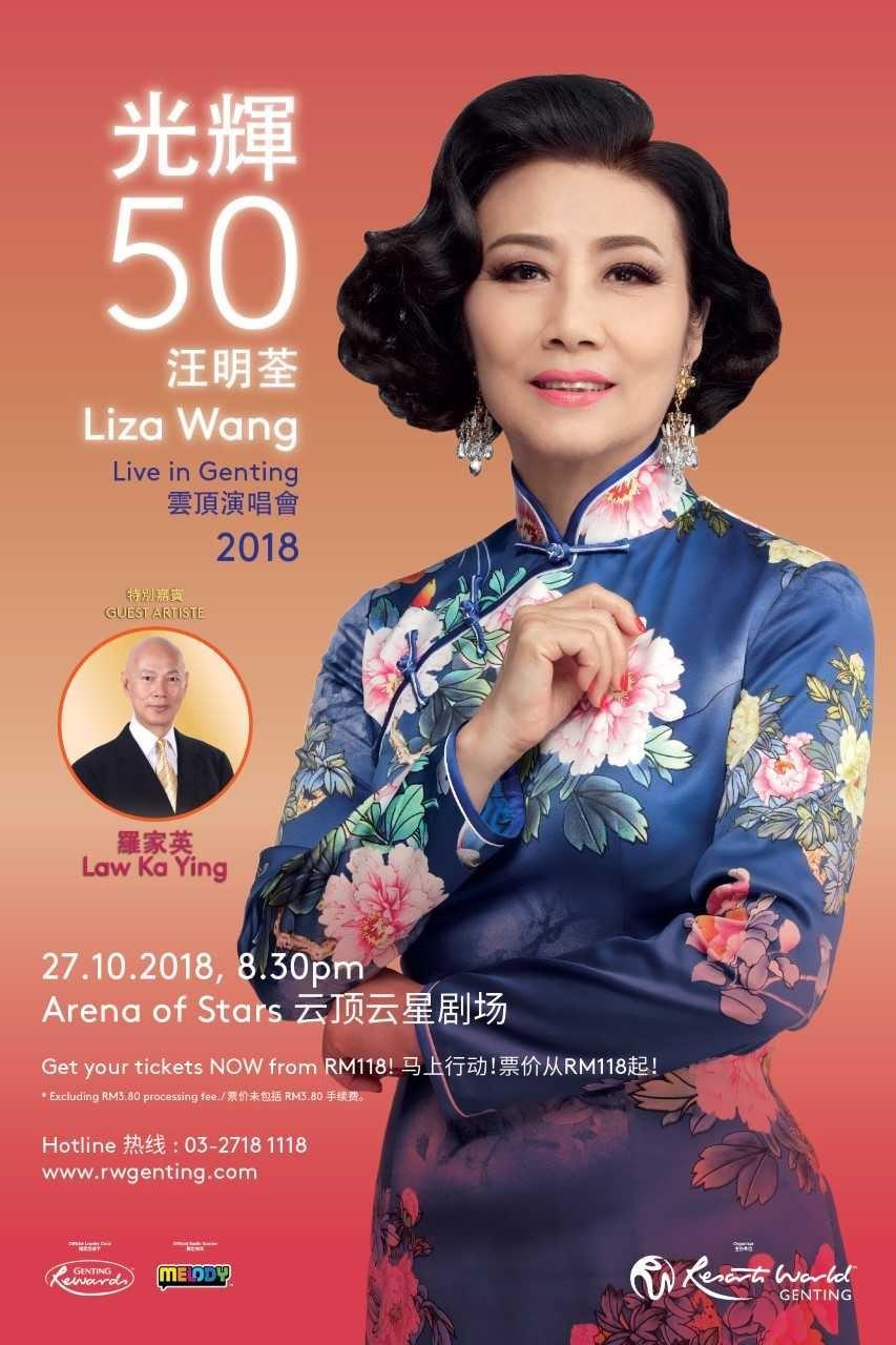 《光辉50汪明荃2018云顶演唱会》