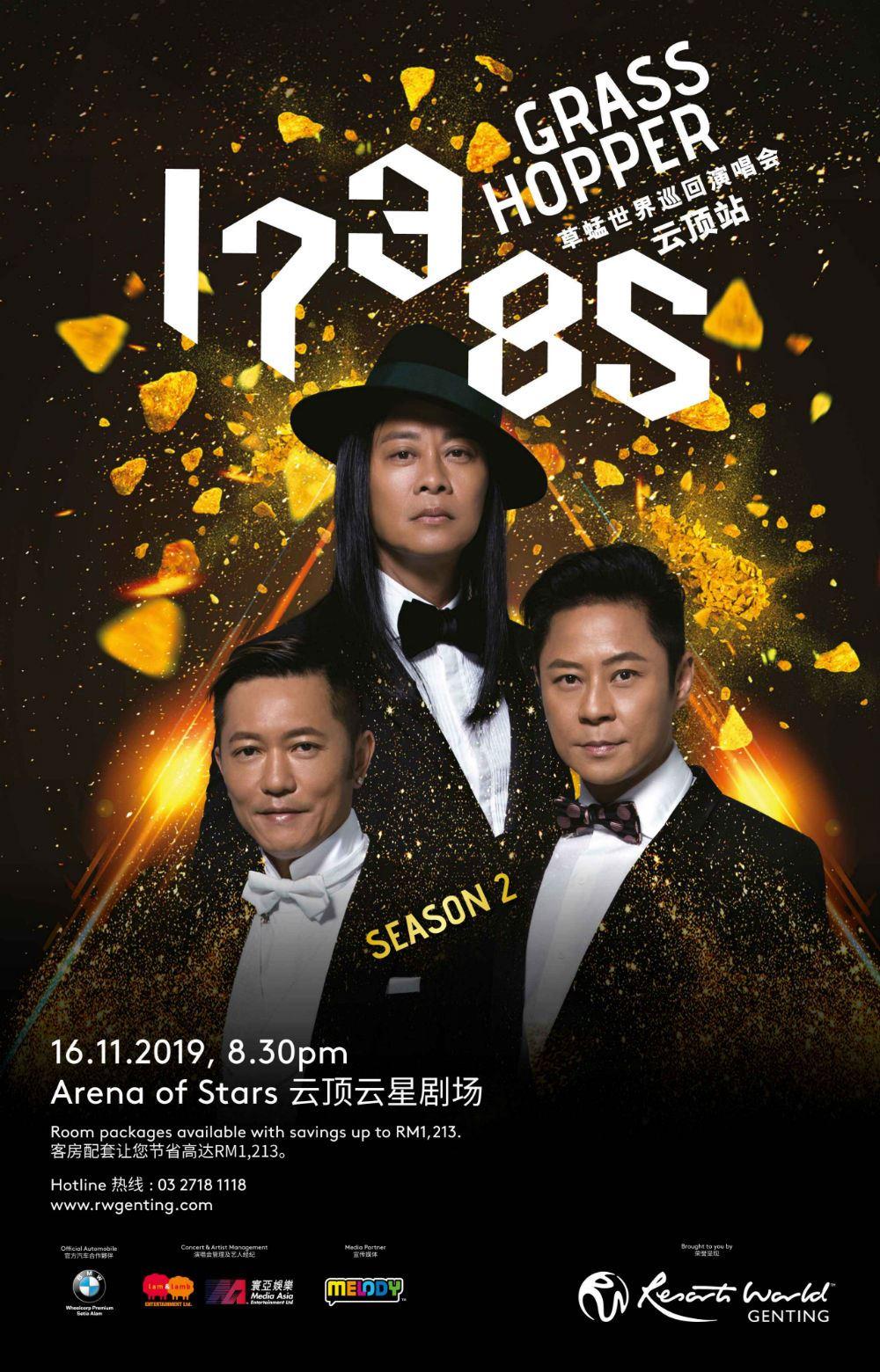 《草蜢17385世界巡回演唱会–云顶站season 2》
