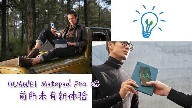 当5g与平板电脑相互融合,不仅诞生出huawei matepad pro 5g,也带给你前所未有的新体验!