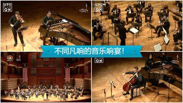 回顾2020年的音乐会总览!mpo将持续展望2021年,造就非一般的音乐响宴!