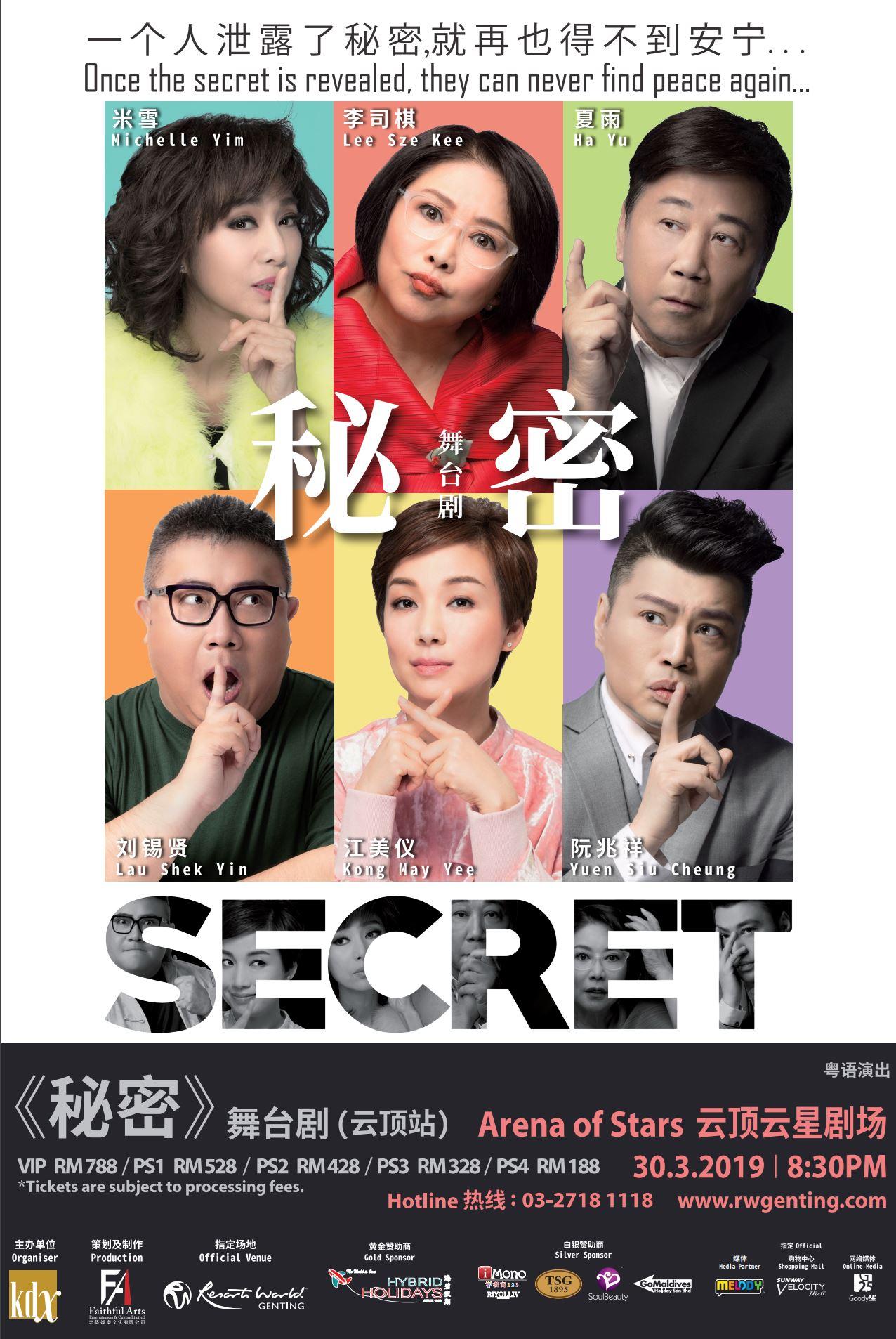 《秘密》舞台剧