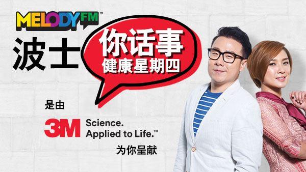 melody fm 《波士你话事》健康星期四是由3m science applied to life为你呈献