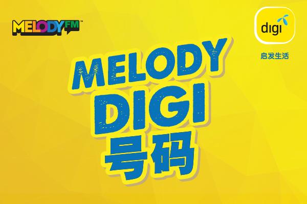 melody digi 号码