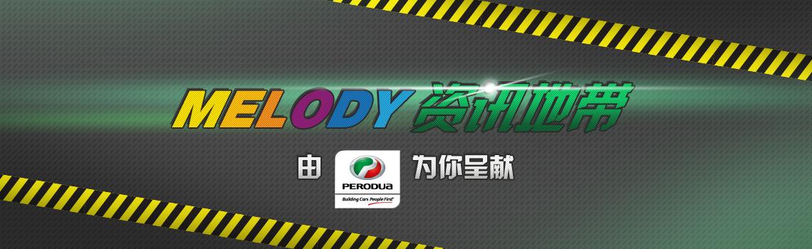 资讯地带 by perodua