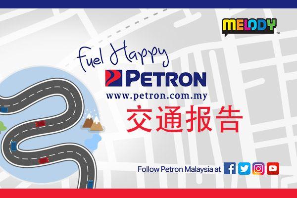 petron 交通报告