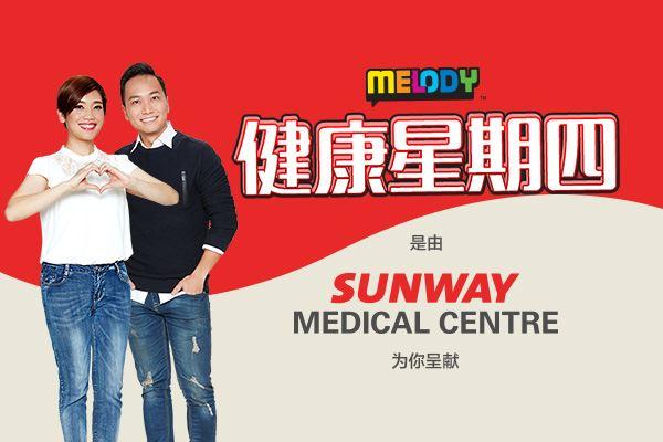 《melody 健康星期四》是由双威医疗中心为你呈献
