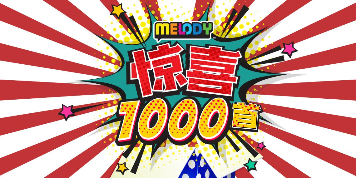 MELODY惊喜1000首