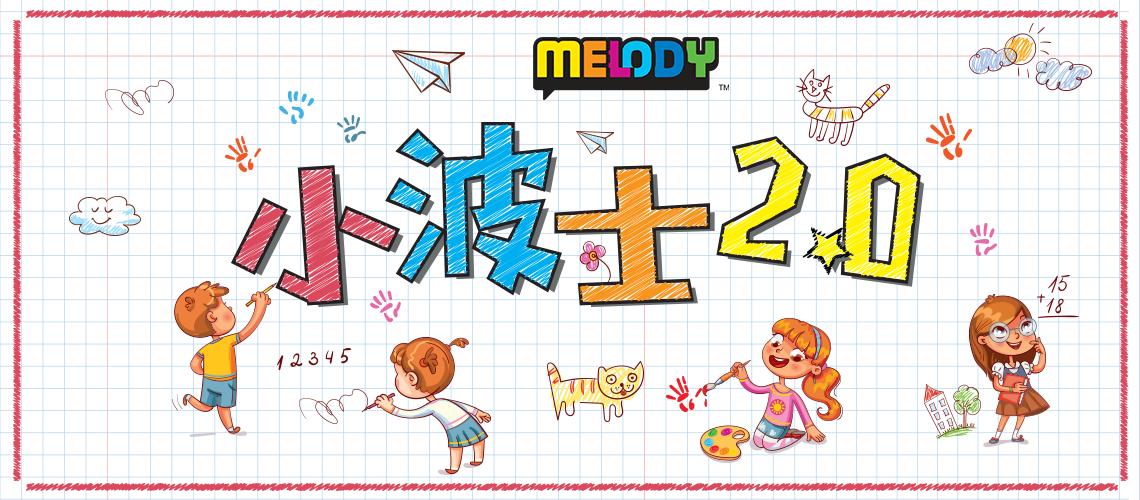《MELODY小波士2.0》