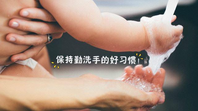 covid-19疫情越渐严重,必须保持洗手好习惯!