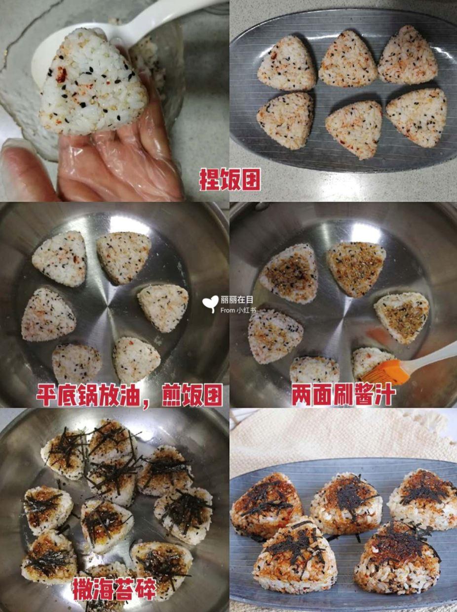 巨好吃❗「日式烤饭团」做法大公开🍙🍙