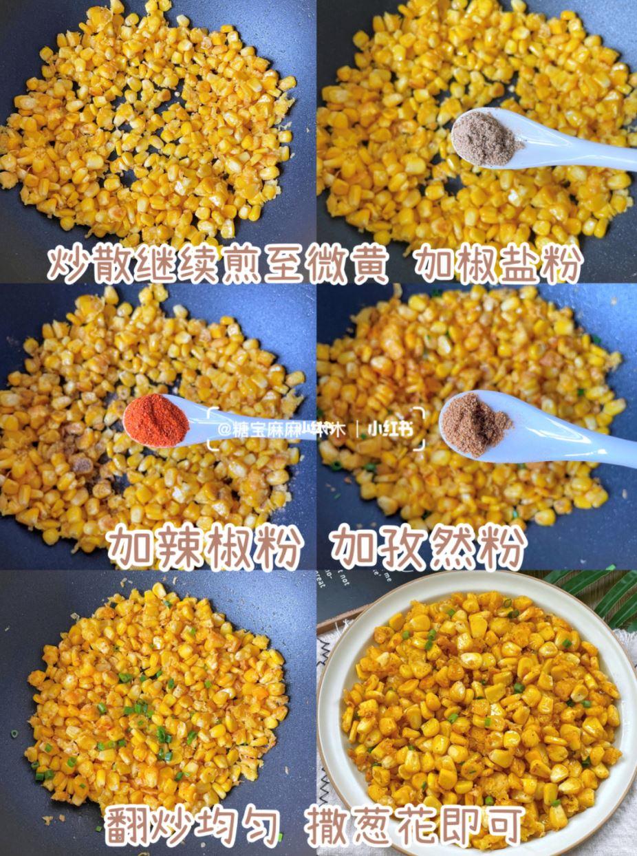 🌽巨好吃椒盐玉米❗️做法超简单㊙️只需三步骤