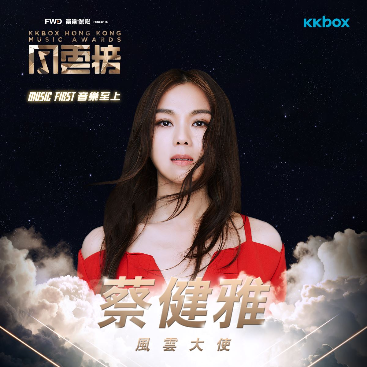 kkbox风云榜跨出海外!首届kkbox香港风云榜3月12日震撼登场