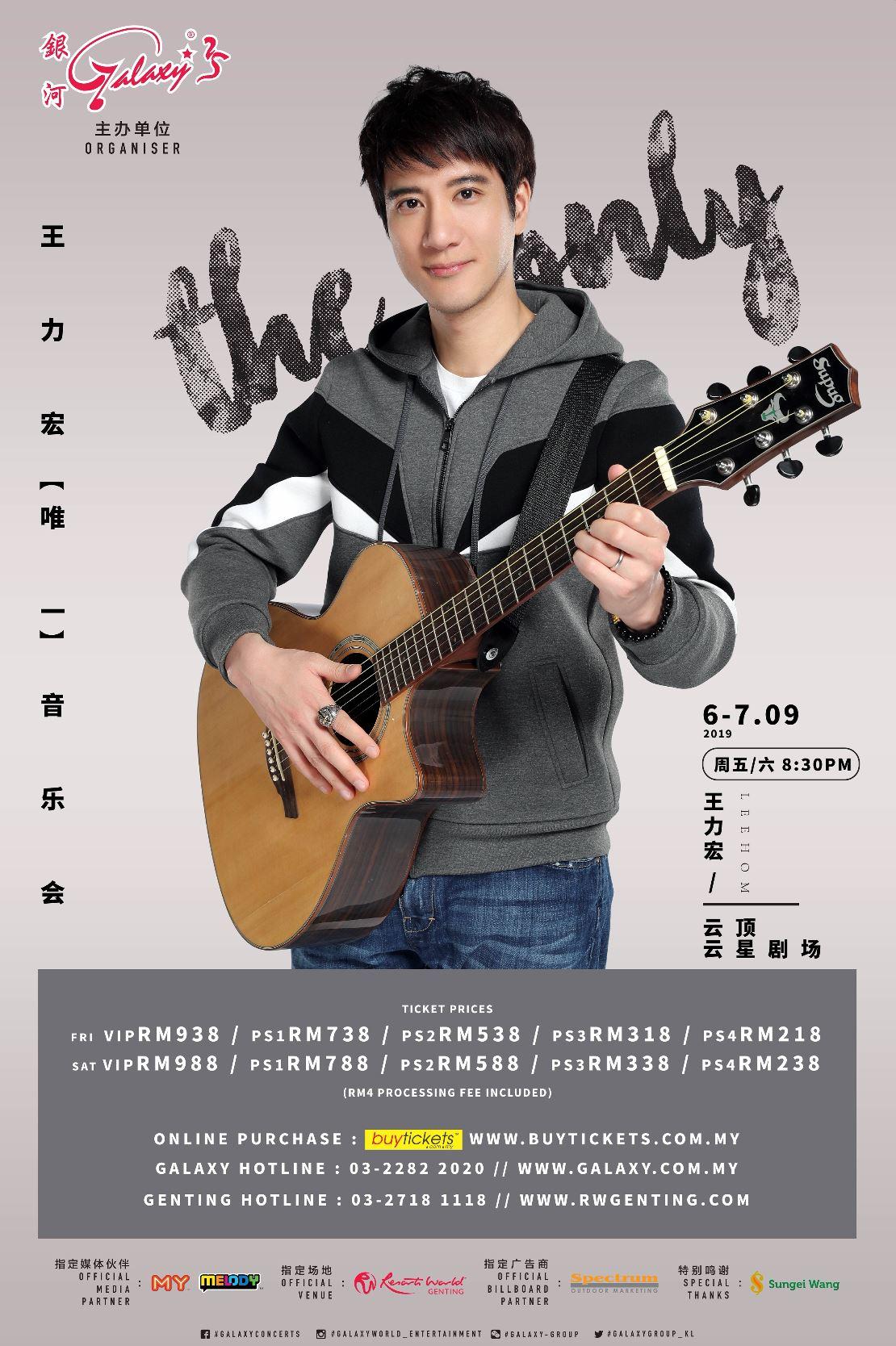 王力宏要来啦!全世界唯一音乐会献给马来西亚粉丝