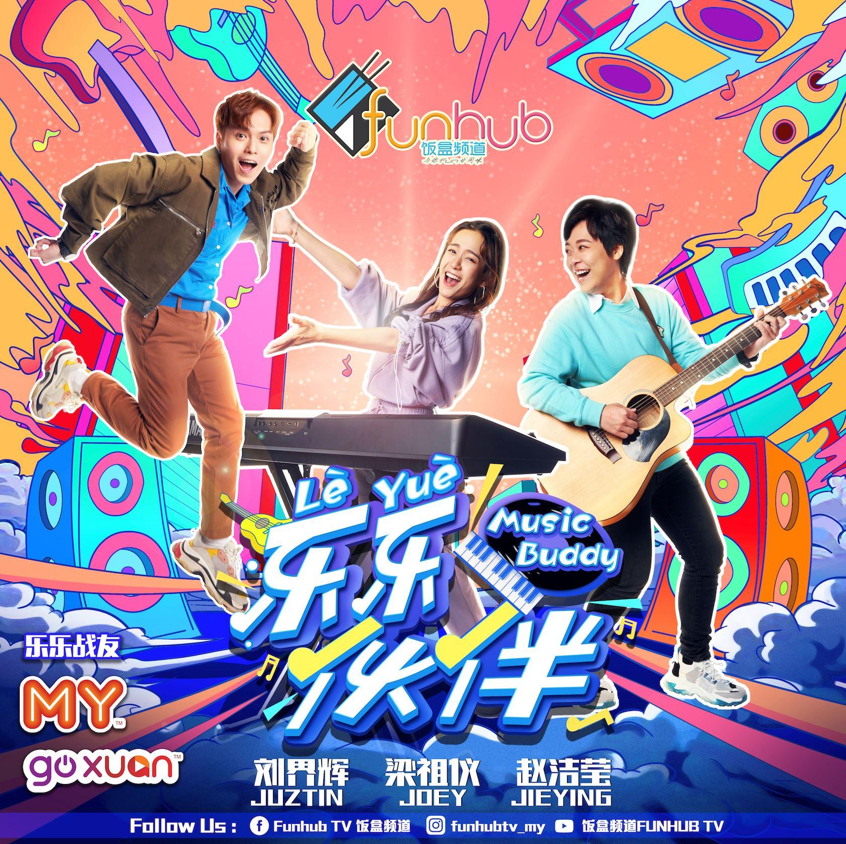 刘界辉、梁祖仪、赵洁莹组3j❗️制作《乐乐伙伴》正式征稿🔥