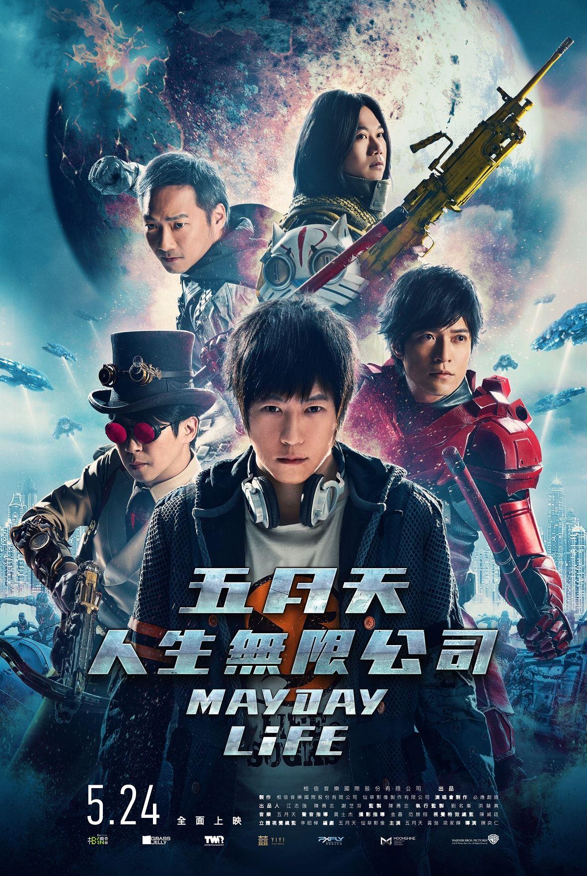 五迷们一起加班!五月天《人生无限公司3d》大马524上映!