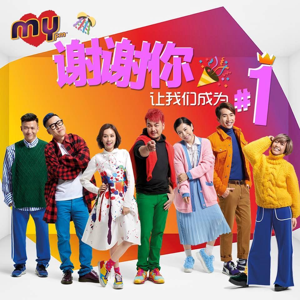 感谢有你!my fm稳坐中文电台收听率冠军之位