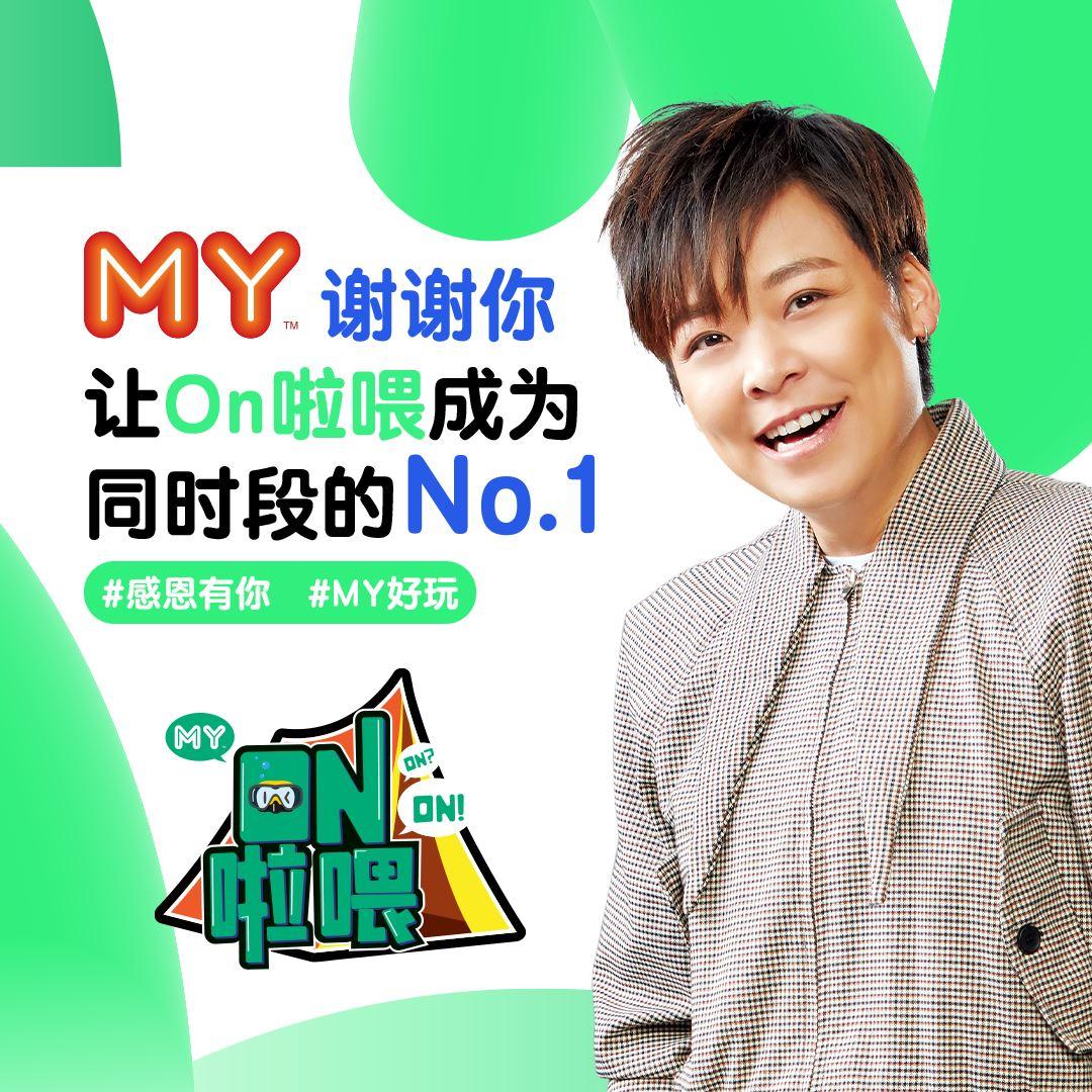 my持续稳站全马收听率第一中文电台位置❗️成为各时段的收听率冠军🔥