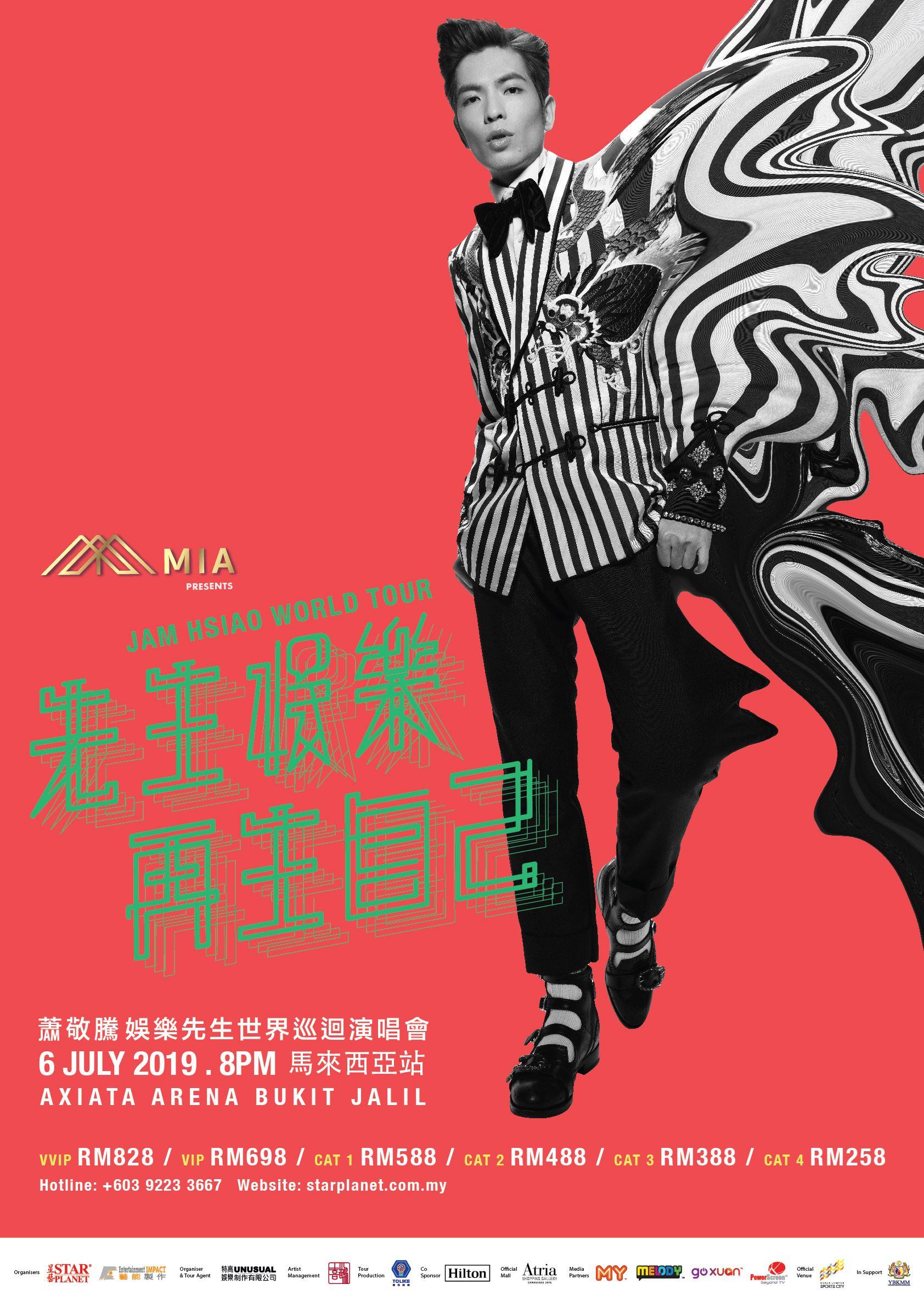 萧敬腾《娱乐先生》演唱会大马站日期出炉!门票412公开发售