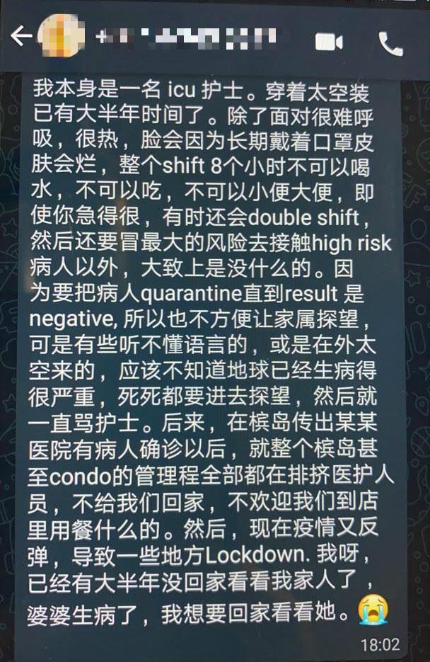 【新冠肺炎】真实故事!医护人员的心酸:被condo排挤不让回家!
