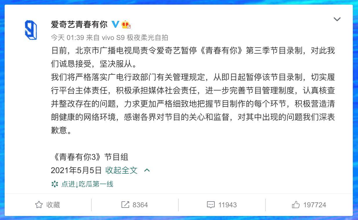 余景天宣布退赛❗️《青春有你3》被广电局责令暂停录制⚠️