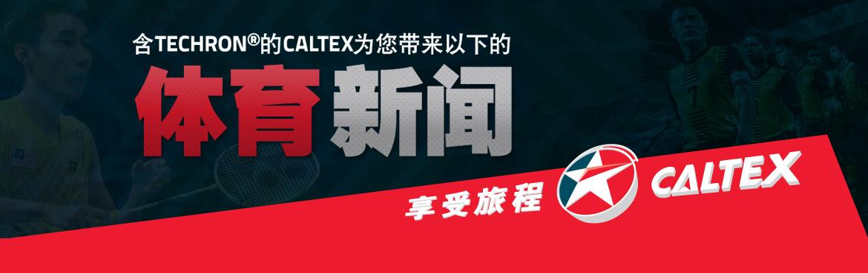 caltex体育新闻