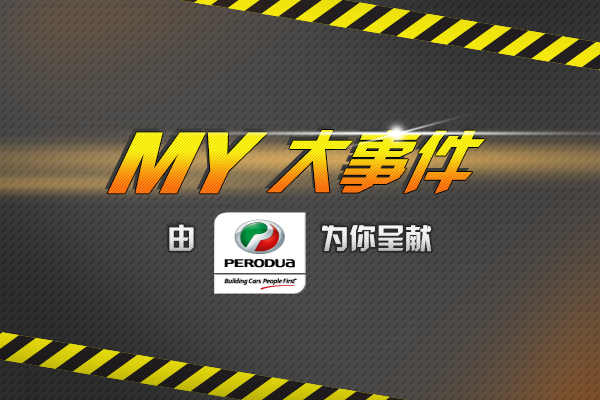 MY大事件 by perodua