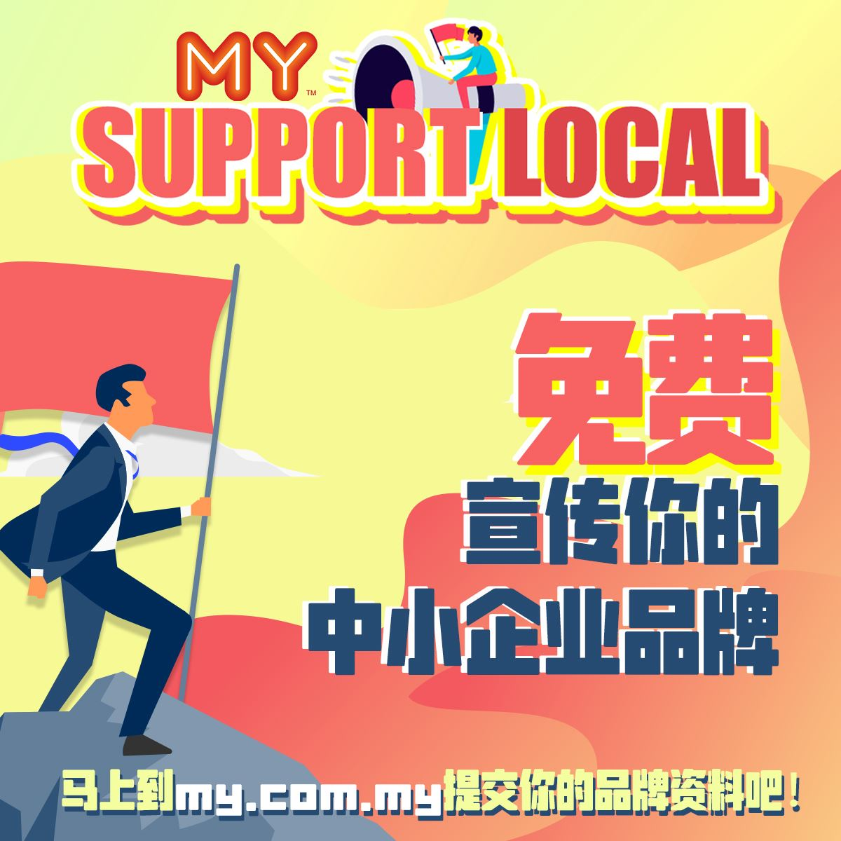 my support local