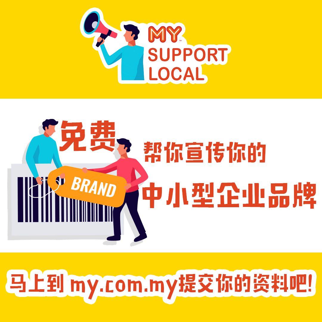 my support local ( 沙巴 )