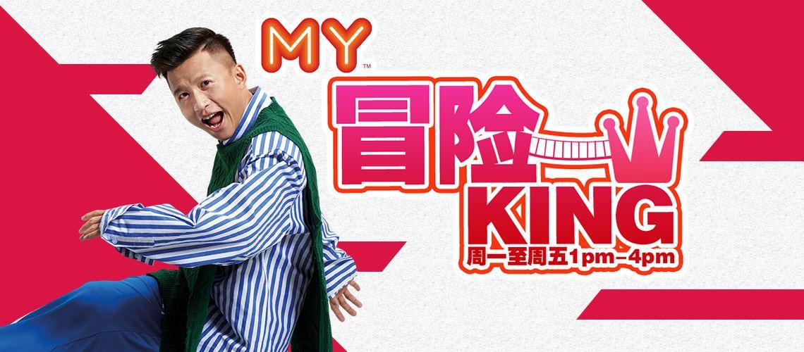 my fm 冒险king