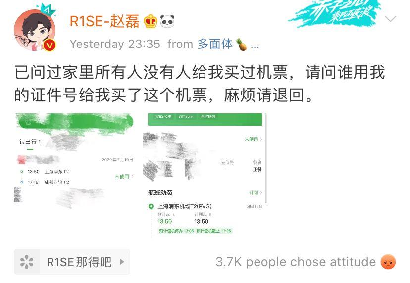r1se夏之光赵磊被粉丝订机票!发文:「留点空间,麻烦请退回」