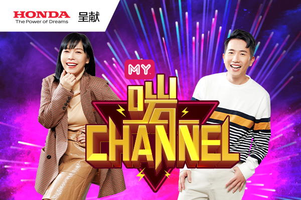 MY 啱Channel
