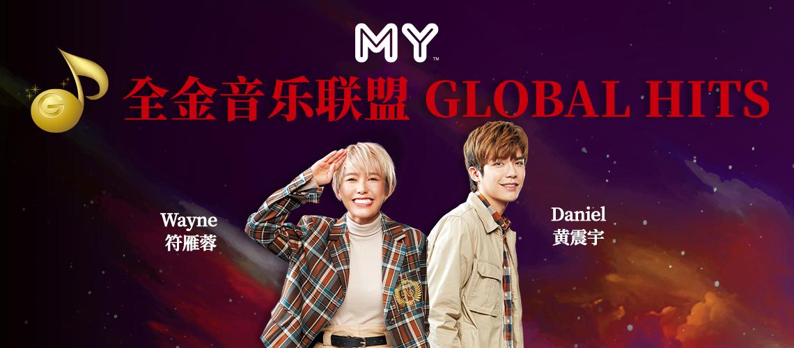 全金音乐联盟 Global Hits