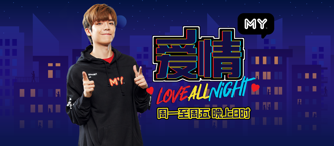 my 爱情Love All Night