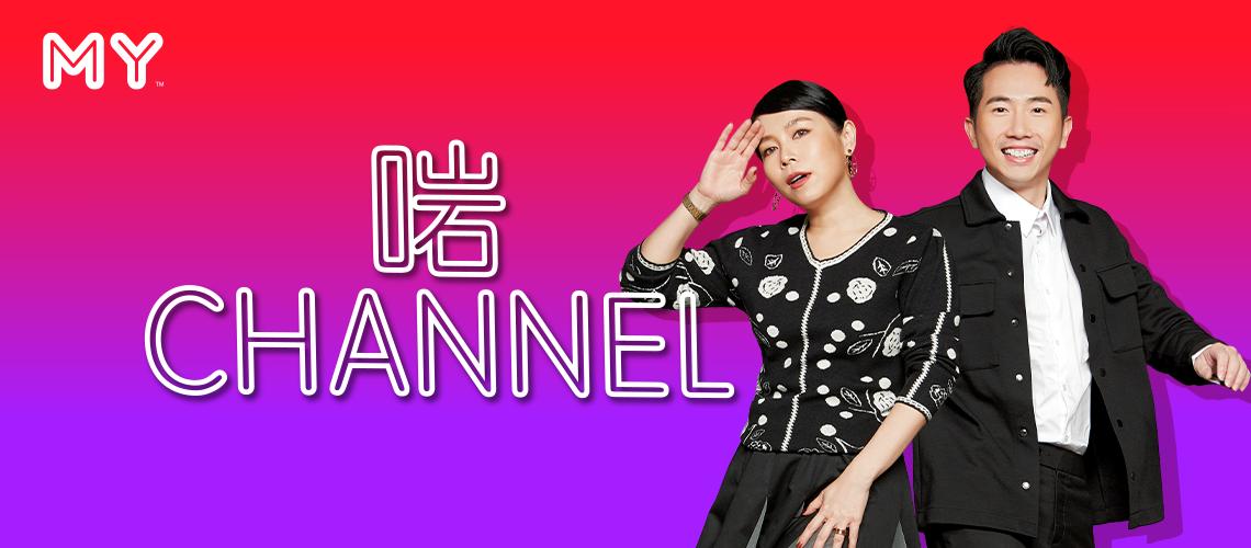 my 啱 channel