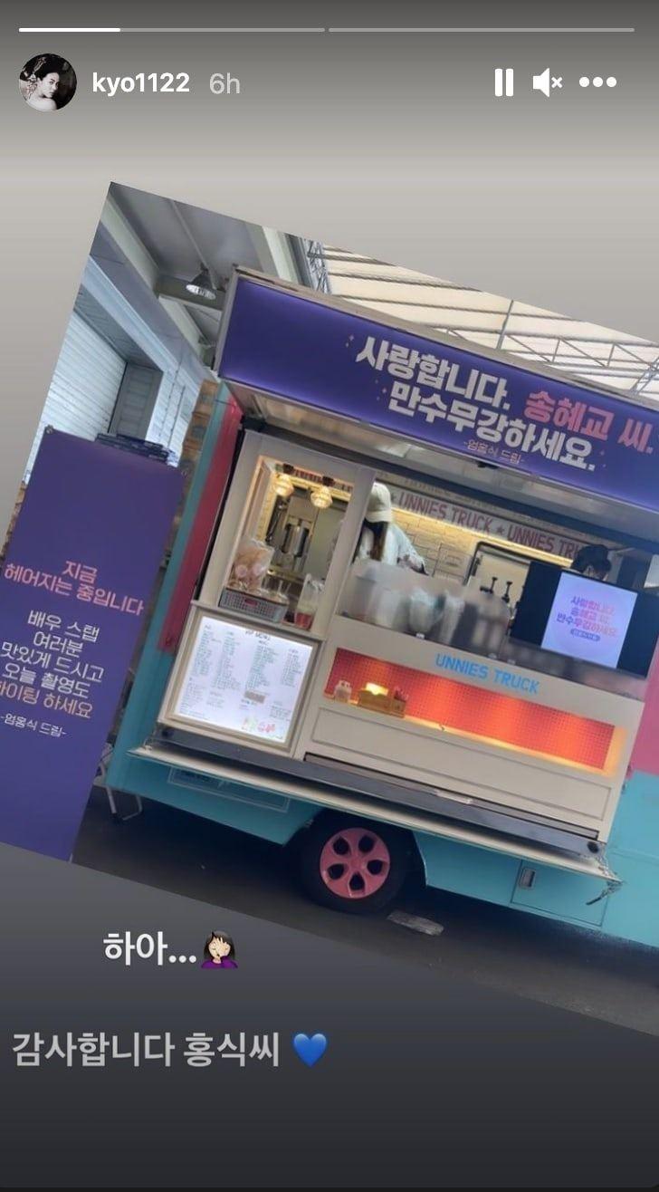 kongsi hubungan rapat, song hye kyo pamer sekali lagi pamer aksi 'sweet' pelakon yoo ah in