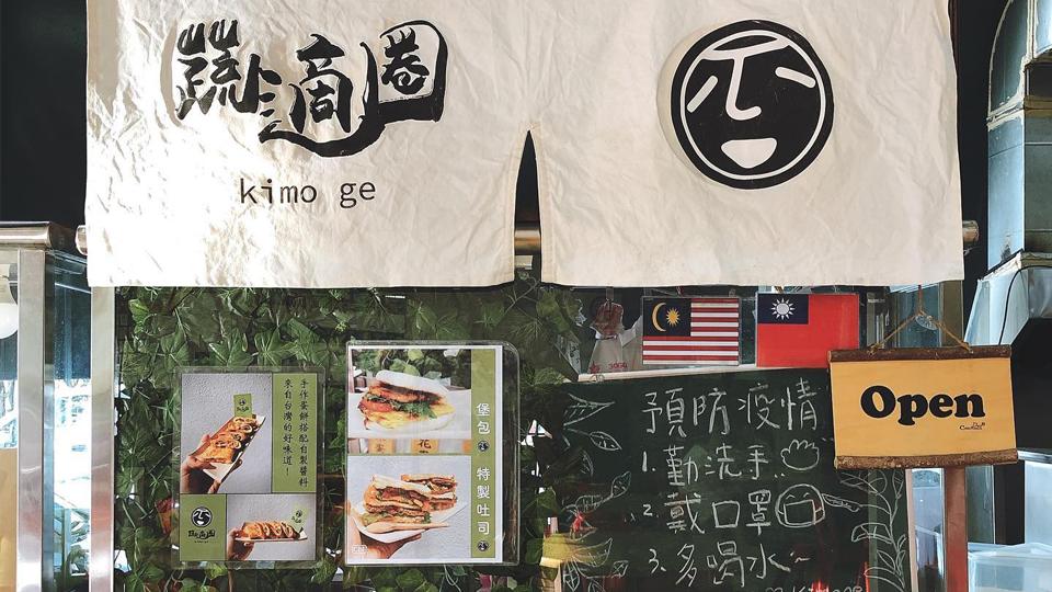 kimo-ge 蔬適圈