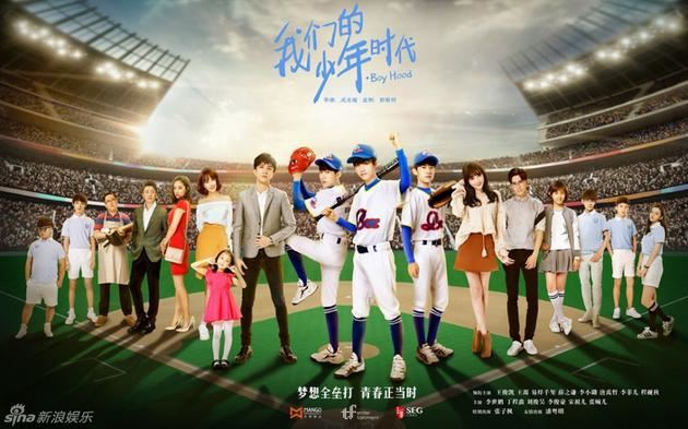 tfboys主演《我们的少年时代》2月将在韩国开播!