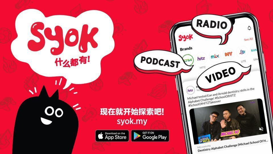"syok将于全马多个城市展开 ""syok weh !"" 活动!多位知名艺人和电台节目主持人将共襄盛举!"