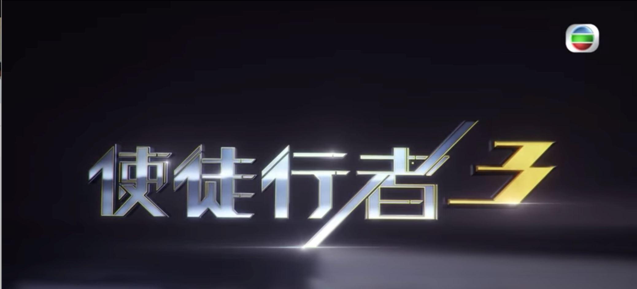 tvb 将在 2020 年播出的电视剧!每一部让人期待又兴奋!