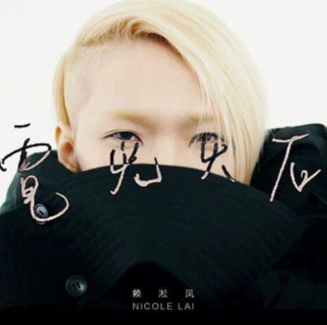 nicole 赖淞凤发布新歌《电光火石》!独特曲风让你开启循环播放模式!