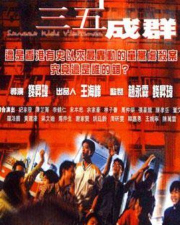 这些恐怖片曾轰动香港!而且都是真实故事改编 !