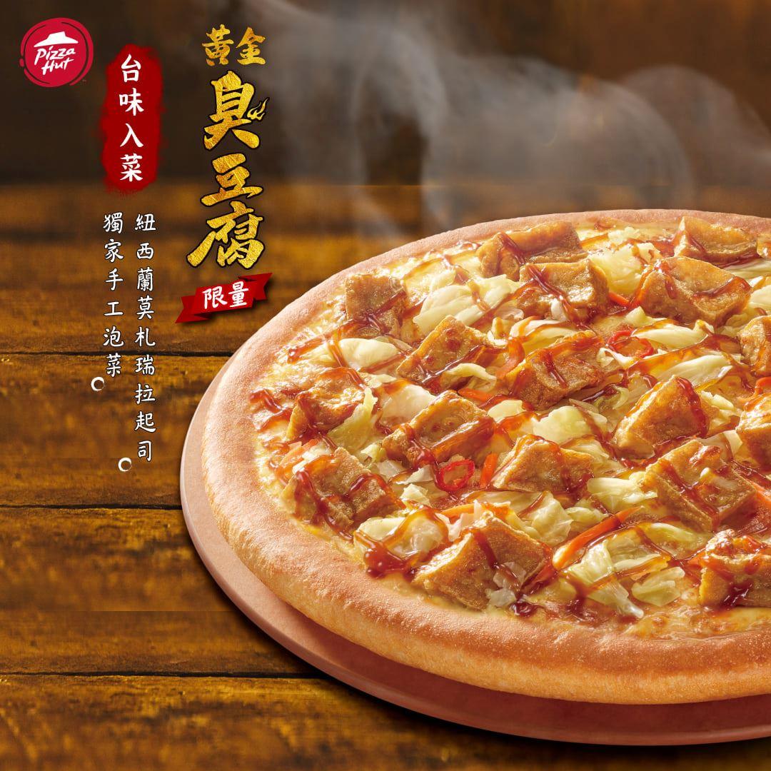 台湾 pizza hut 推出新口味!pizza 搭配臭豆腐!