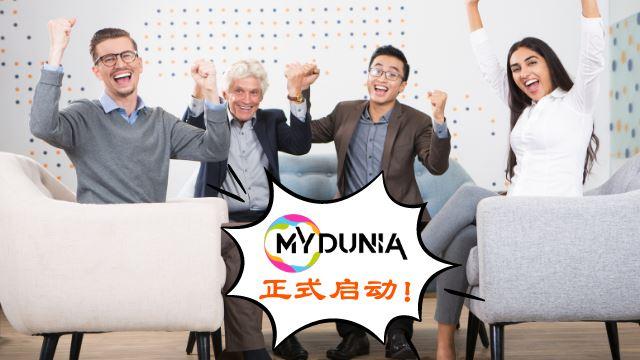 【隆重宣布】mydunia正式启动!更多生活旅游、促销优惠、美容保健、科技好康,限量商品,尽在mydunia!