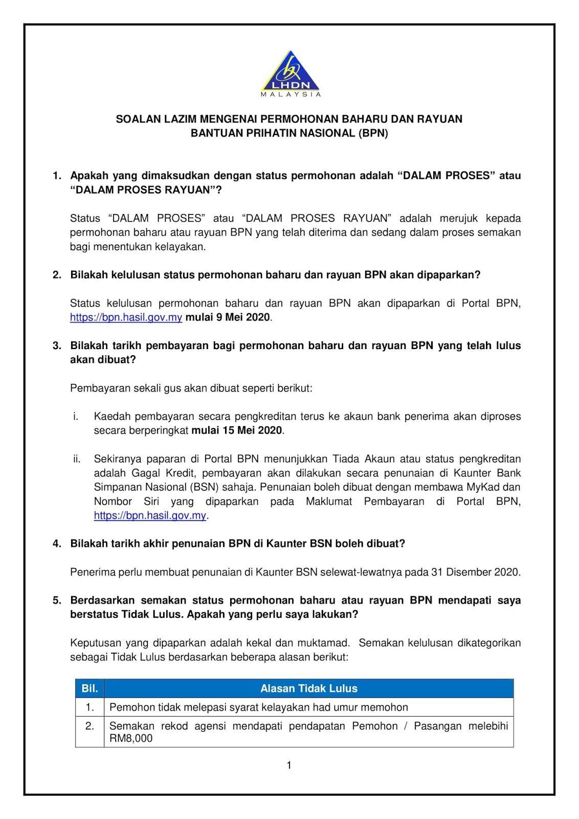 【国家关怀援助金】新申请者和上诉者从5月9日起可上网查询结果!